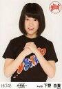 【中古】生写真(AKB48・SKE48)/アイドル/HKT48 下野由貴/上半身/「HKT48 全国ツアー 〜全国統一 終わっとらんけん〜FINAL in 横浜アリーナ」ランダム生写真(神奈川県)