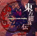 【エントリーでポイント10倍!(9月26日01:59まで!)】【中古】同人GAME CDソフト 東方紺珠伝 〜 Legacy of Lunatic Kingdom. / 上海アリス幻樂団