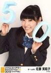 【中古】生写真(AKB48・SKE48)/アイドル/SKE48 佐藤実絵子/上半身/「リクエストアワーセットリストベスト50 2013 〜あなたの好きな曲を神曲と呼ぶ。だから、リクエストアワーは神曲祭り。〜」会場限定生写真