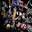 【中古】アニメ系CD 和楽器バンド / 八奏絵巻[DVD付初回限定盤B]【LIVE収録】