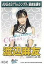 【中古】生写真(AKB48・SKE48)/アイドル/AKB48 渡辺麻友/「ポニーテールとシュシュ」特典【エントリーでポイント10倍!(3月11日01:59まで!)】
