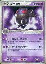 【中古】ポケモンカードゲーム/☆/PCG 拡張パック 伝説の飛翔 048/082 [☆] : (キラ)ゲンガーex