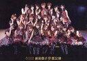 【中古】生写真(AKB48・SKE48)/アイドル/AKB48 AKB48(集合)/DVD「前田敦子 卒業公演」特典