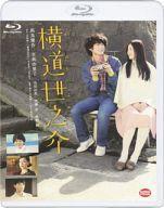 【送料無料】【smtb-u】【中古】邦画Blu-ray Disc 横道世之介[通常版]【05P05Sep15】【画】
