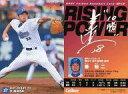 【中古】スポーツ/2007プロ野球チップス第1弾/横浜/RISING POWERカード RP-12 : 秦 裕二の商品画像