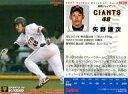 【中古】スポーツ/2007プロ野球チップス第3弾/巨人/レギュラーカード 306 : 矢野 謙次