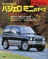 【中古】車・バイク雑誌 MITSUBISHIパジェロミニのすべて