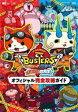 【中古】攻略本 3DS 妖怪ウォッチバスターズ 赤猫団/白犬隊 オフィシャル完全攻略ガイド【02P03Dec16】【画】【中古】afb
