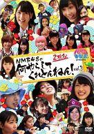 【中古】その他DVD NMBとまなぶくん presents NMB48の何やらしてくれとんねん! Vol.3