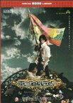 【中古】その他DVD 少年社中 ロミオとジュリエット