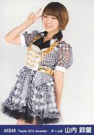 【中古】生写真(AKB48・SKE48)/アイドル/AKB48 山内鈴蘭/膝上/劇場トレーディング生写真セット2013.November
