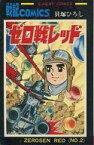 【中古】少年コミック ゼロ戦レッド(2) / 貝塚ひろし