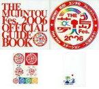 【中古】パンフレット(ライブ・コンサート) 付録付)パンフ)THE MUJINTOU Fes.2006 OFFICIAL GUIDE BOOK 夢人島Fes