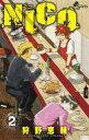 【中古】少年コミック NICO 全2巻セット / 狩野恵輔 【中古】afb