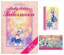 【中古】キャラカード(キャラクター) 月野うさぎ&セーラームーン スーパープレミアムカード(2枚組)+公式カードファイル 「美少女戦士セーラームーン」 なかよし 1993年8月号付録