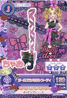【中古】アイカツDCD/シューズ/Dolly devil/セクシー/「ちゃお」2015年11月号付録 16 PZ-002 : ガールズラメリボンブーティ/大地のの【タイムセール】