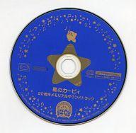 【中古】アニメ系CD 星のカービィ 20周年メモリアルサウンドトラック