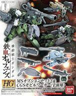 【新品】プラモデル 1/144 HG MSオプションセット2 & CGSモビルワーカー(宇宙用) 「機動戦士...