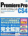 【中古】単行本(実用) ≪コンピュータ≫ PremiereProCS4 スーパーリファレンス for Windows&Macintosh / 阿部信行【中古】afb