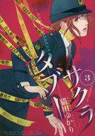 【中古】B6コミック SAKURA TABOO(3) / 猫田ゆかり
