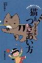 【中古】単行本(実用) ≪趣味・雑学≫ 猫とのじょうずなつき...