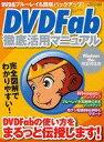 ネットショップ駿河屋 楽天市場店で買える「【中古】ムックその他 ≪コンピュータ≫ DVD Fab 徹底活用マニュアル」の画像です。価格は350円になります。