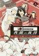 【中古】B6コミック ログ・ホライズン 西風の旅団(6) / こゆき
