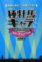 【エントリーでポイント最大19倍!(5月16日01:59まで!)】【中古】単行本(実用) ≪趣味・雑 ...