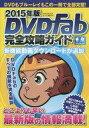 ネットショップ駿河屋 楽天市場店で買える「【中古】ムックその他 ≪コンピュータ≫ 15 DVD Fab完全攻略ガイド」の画像です。価格は1,010円になります。