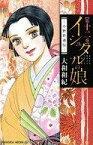 【中古】少女コミック イシュタルの娘〜小野於通伝〜(12) / 大和和紀