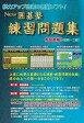 【中古】WindowsXP/Vista/7/8/8.1/10 CDソフト NEW囲碁塾 練習問題集 有段者編I