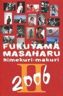 【中古】カレンダー 福山雅治 2006年度卓上日めくりカレンダー Himekuri-makuri 2006 II