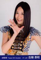 【中古】生写真(AKB48・SKE48)/アイドル/AKB48 古畑奈和/上半身・右手パー/劇場トレーディング生写真セット2013.November