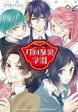 【中古】B6コミック 刀剣乱舞学園 〜刀剣乱舞-ONLINE-アンソロジーコミック〜 / アンソロジー