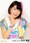 【中古】生写真(AKB48・SKE48)/アイドル/SKE48 矢方美紀/上半身/「2014.02」ランダム公式生写真