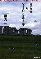 【中古】文庫 ≪日本文学≫ 御手洗潔対シャーロック・ホームズ / 柄刀一【P08Apr16】【…