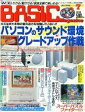 【中古】一般PCゲーム雑誌 マイコンBASIC Magazine 1996年7月号