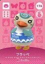 【中古】どうぶつの森amiiboカード/第2弾 176 : フラッペ