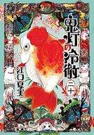 【中古】B6コミック 鬼灯の冷徹(20) / 江口夏実