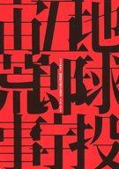【中古】パンフレット パンフ)六本木歌舞伎 地球投五郎宇宙荒事 名古屋・大阪公演