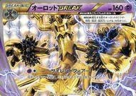 【中古】ポケモンカードゲーム/RR/XY BREAK 拡張パック 破天の怒り 047/080 [RR] : (キラ)オーロットBREAK