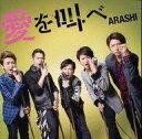 嵐(アラシ)のシングル曲「愛を叫べ(結婚情報誌「ゼクシィ」のCMソング)」のジャケット写真。