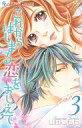 ネットショップ駿河屋 楽天市場店で買える「【中古】少女コミック これからはじまる恋をおしえて(3 / 山田こもも」の画像です。価格は340円になります。