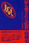 【中古】単行本(実用) ≪スポーツ≫ 最も愛される監督・原博実-ヒロミズム / 西部謙司【中古】afb