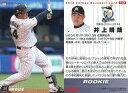 【中古】スポーツ/レギュラーカード/2014プロ野球チップス第2弾 104 [レギュラーカード] : 井上晴哉