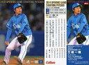 【中古】スポーツ/開幕投手カード/2014プロ野球チップス第2弾 OP-11 [開幕投手カード] : 三嶋一輝