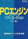 【中古】攻略本 PCエンジン ファイナル ソフトコレクション 〔上巻〕【中古】afb