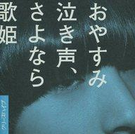 【中古】邦楽インディーズCD クリープハイプ / おやすみ泣き声、さよなら歌姫[DVD付初回限定盤]【タイムセール】
