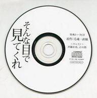 【中古】アニメ系CD ドラマCD そんな目で見てくれ / 毛魂一直線 フィフスアベニュー通販特典 トークCD