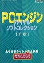 【中古】攻略本 PCエンジン ファイナル ソフトコレクション 〔下巻〕【中古】afb